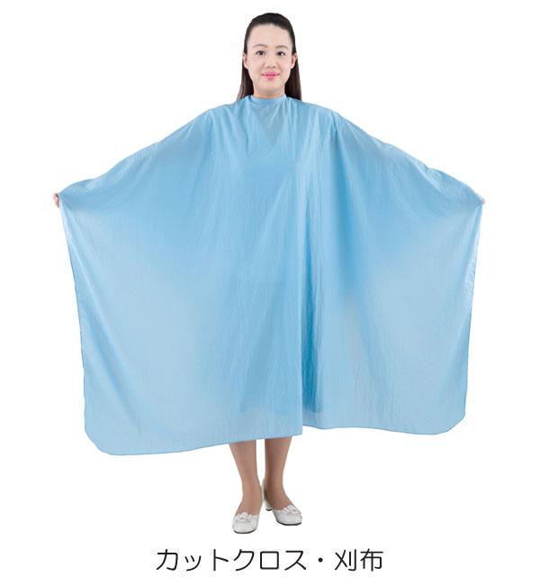カットクロス・刈布 ブルー №1774