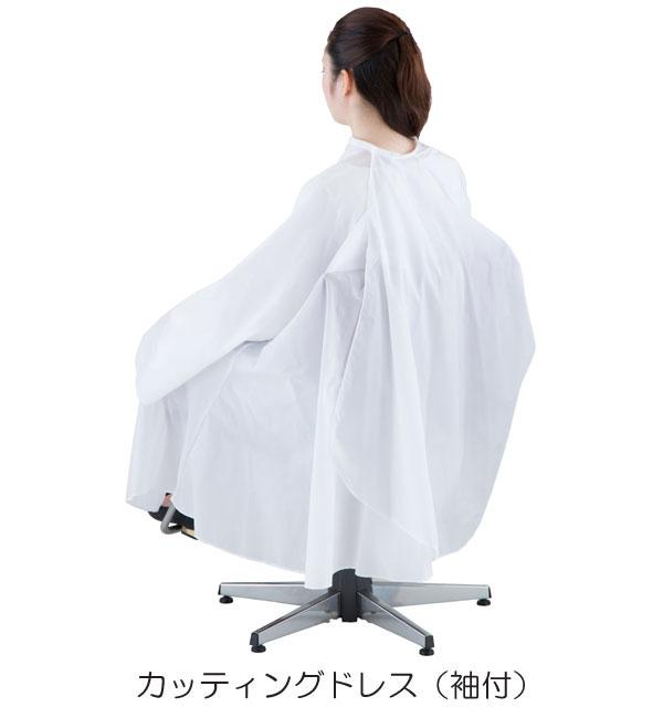 カッティングドレス袖付~ビッグドレス~ №2014