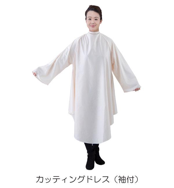 カッティングドレス(袖付)ベージュ №2016
