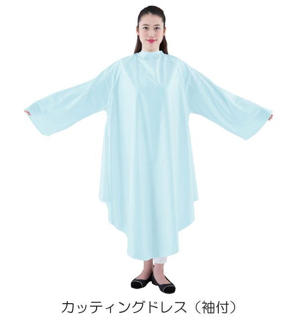 カッティングドレス(袖付) №2016