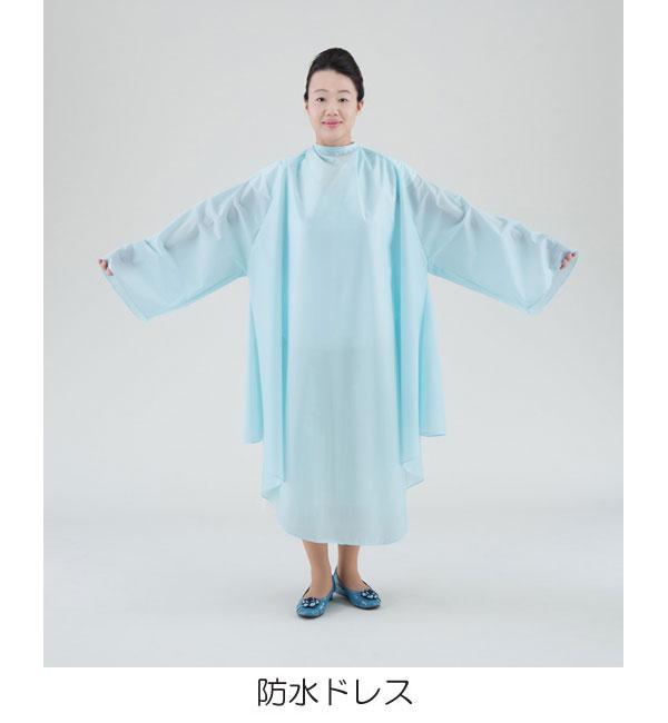 防水ドレス・ブルー №4675