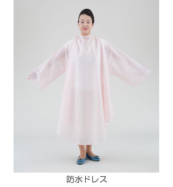 防水ドレス・ピンク №4675