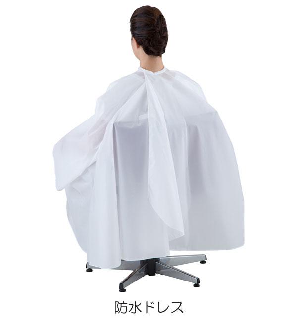 防水ドレス・ホワイト №4675