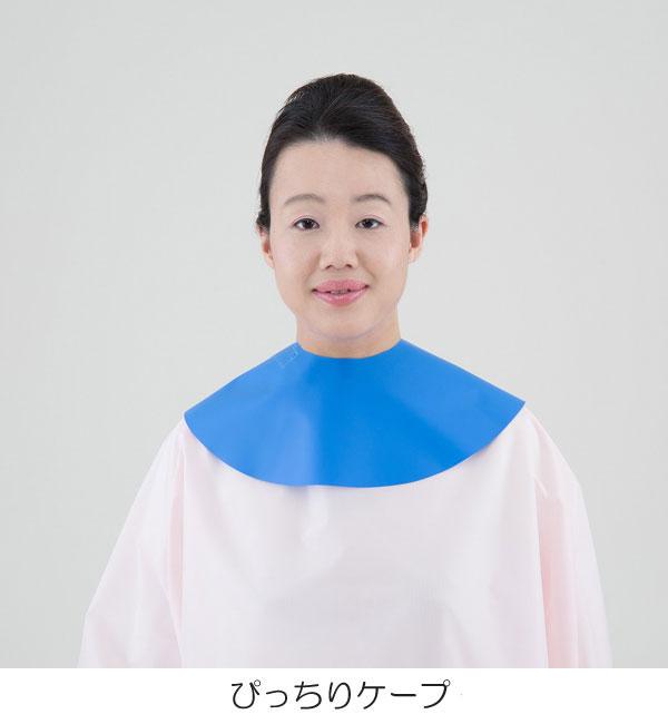 ぴっちりケープ(襟エプロン)ブルー №8076