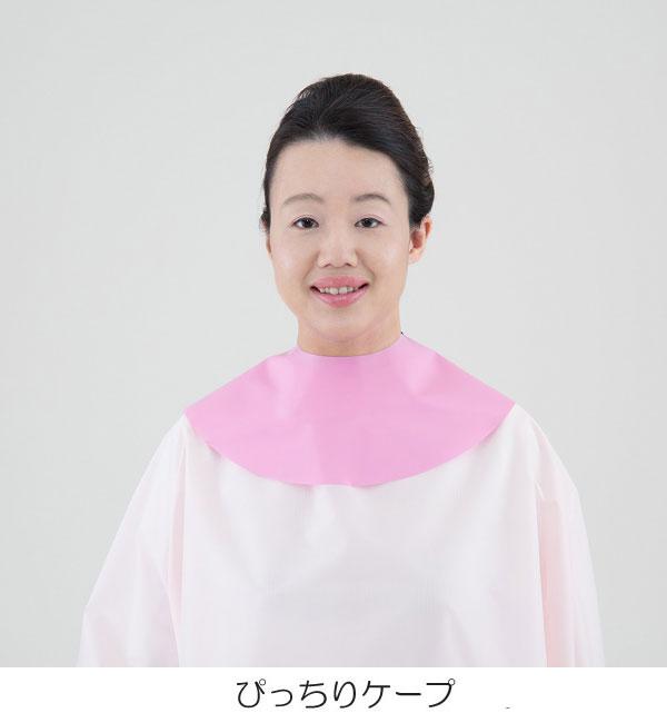 ぴっちりケープ(襟エプロン)ピンク №8076