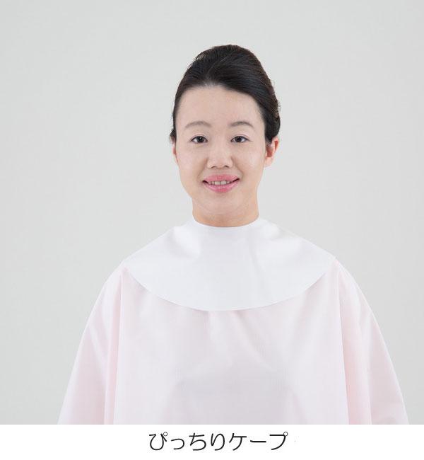ぴっちりケープ(襟エプロン)ホワイト №8076