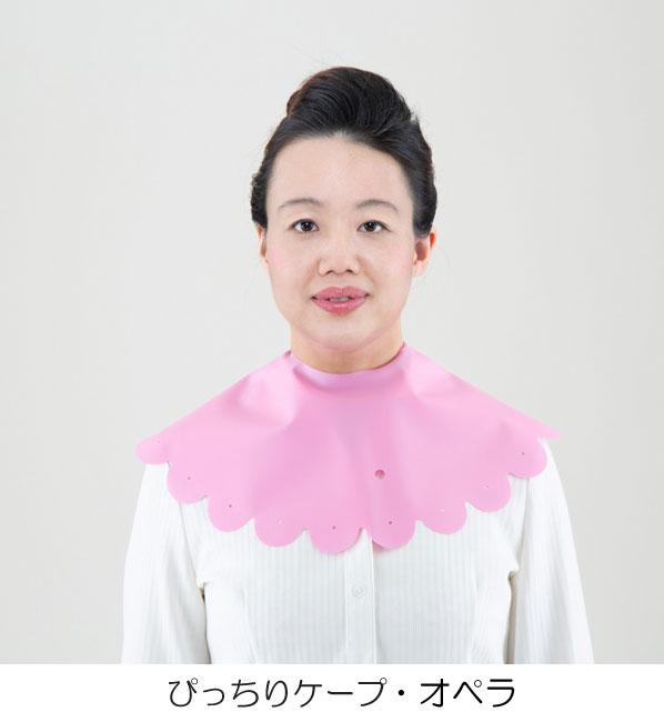 ぴっちりケープ・オペラ(ピンク)