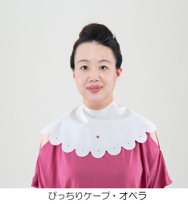 ぴっちりケープ・オペラ(ホワイト)№8077